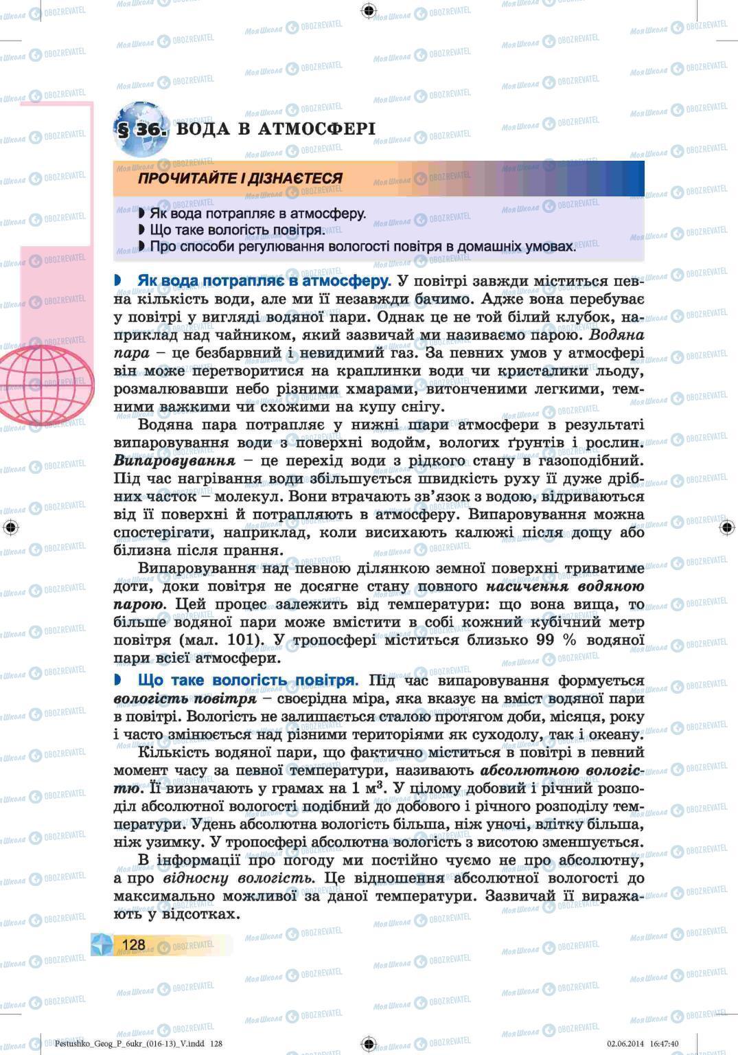 Учебники География 6 класс страница 128