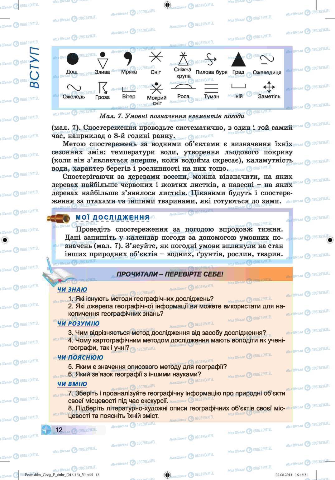Учебники География 6 класс страница 12