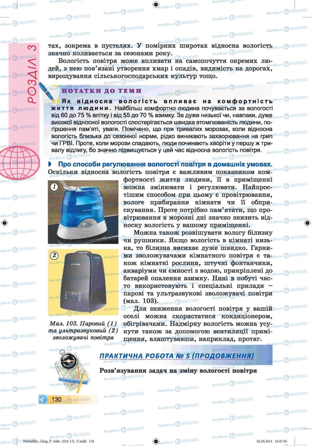 Учебники География 6 класс страница 130
