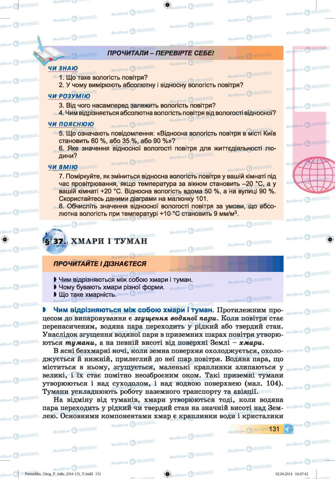 Учебники География 6 класс страница 131
