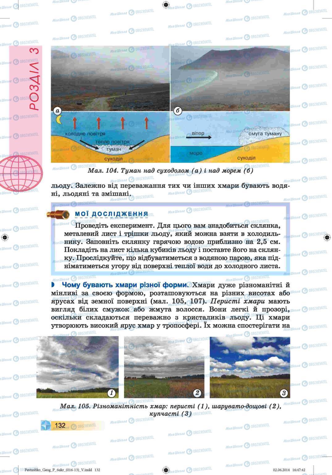 Підручники Географія 6 клас сторінка 132