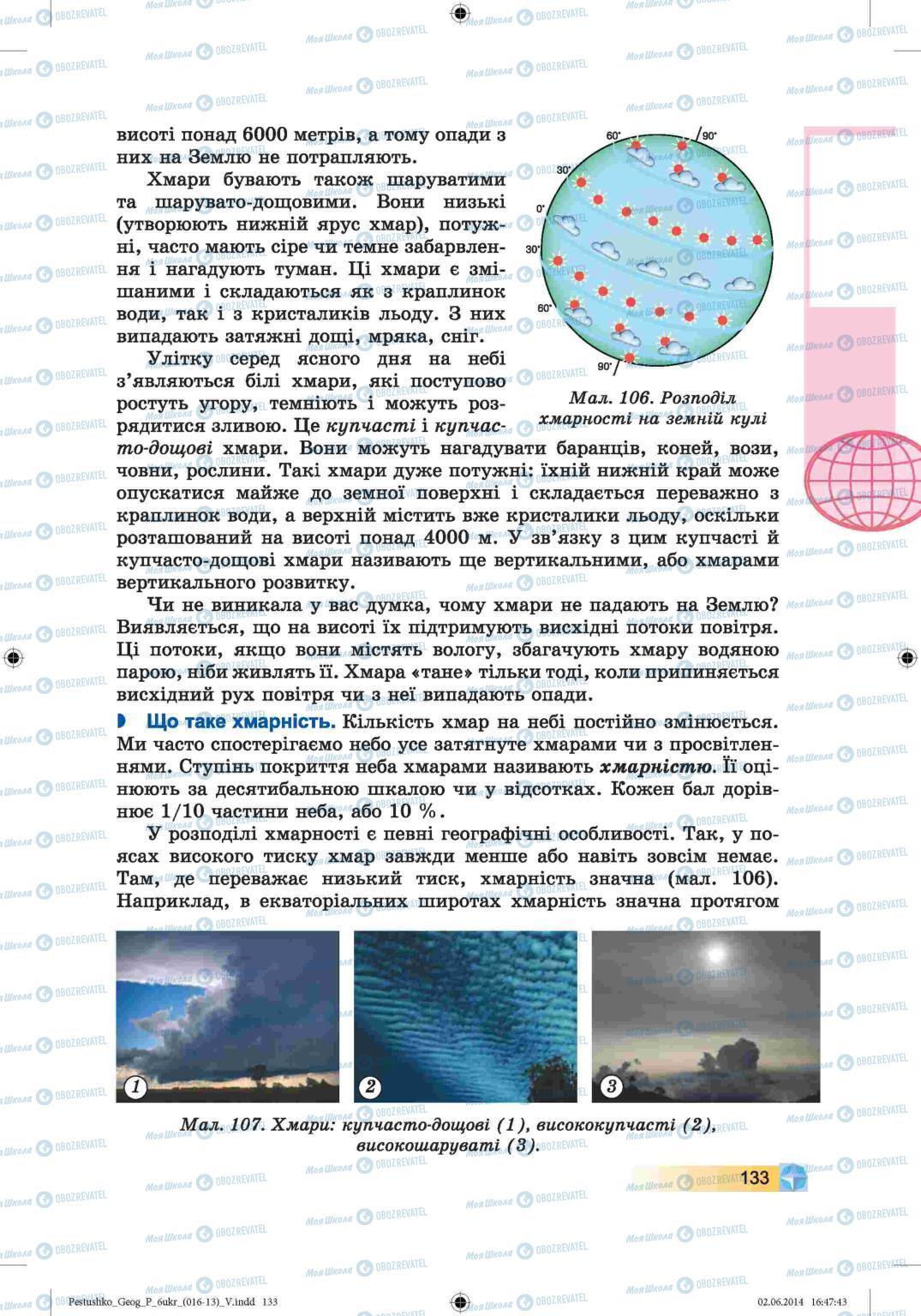 Підручники Географія 6 клас сторінка 133