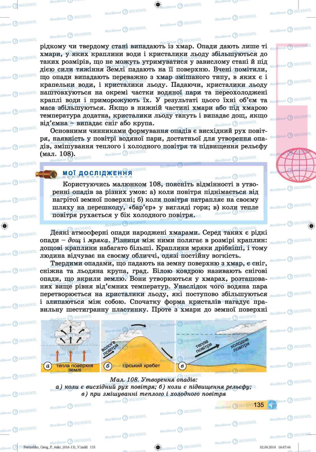 Учебники География 6 класс страница 135
