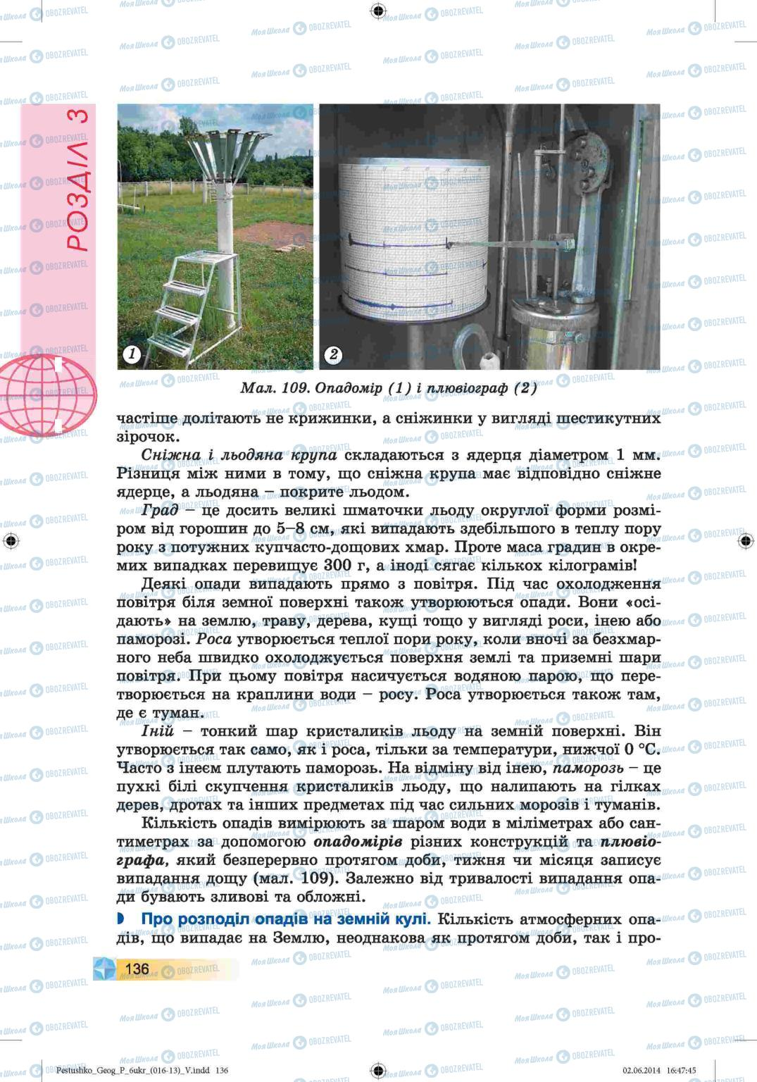 Підручники Географія 6 клас сторінка 136