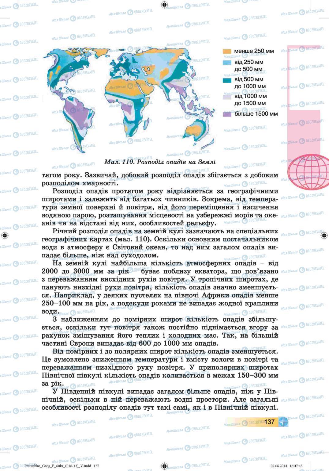 Учебники География 6 класс страница 137