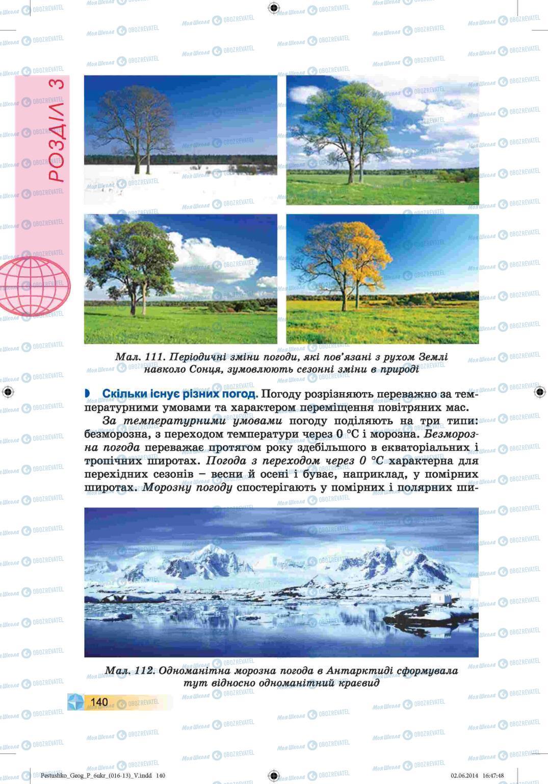 Учебники География 6 класс страница 140