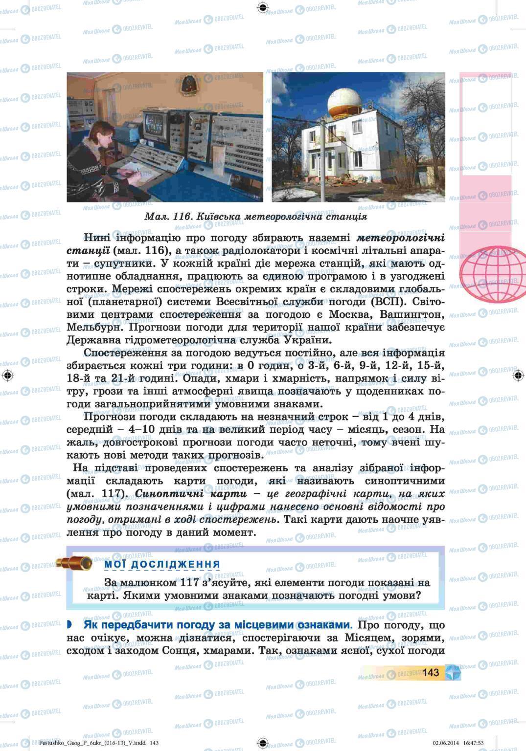 Підручники Географія 6 клас сторінка 143