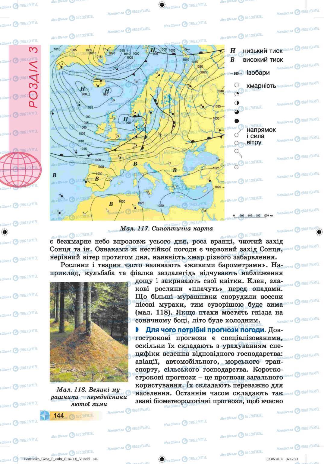 Підручники Географія 6 клас сторінка 144