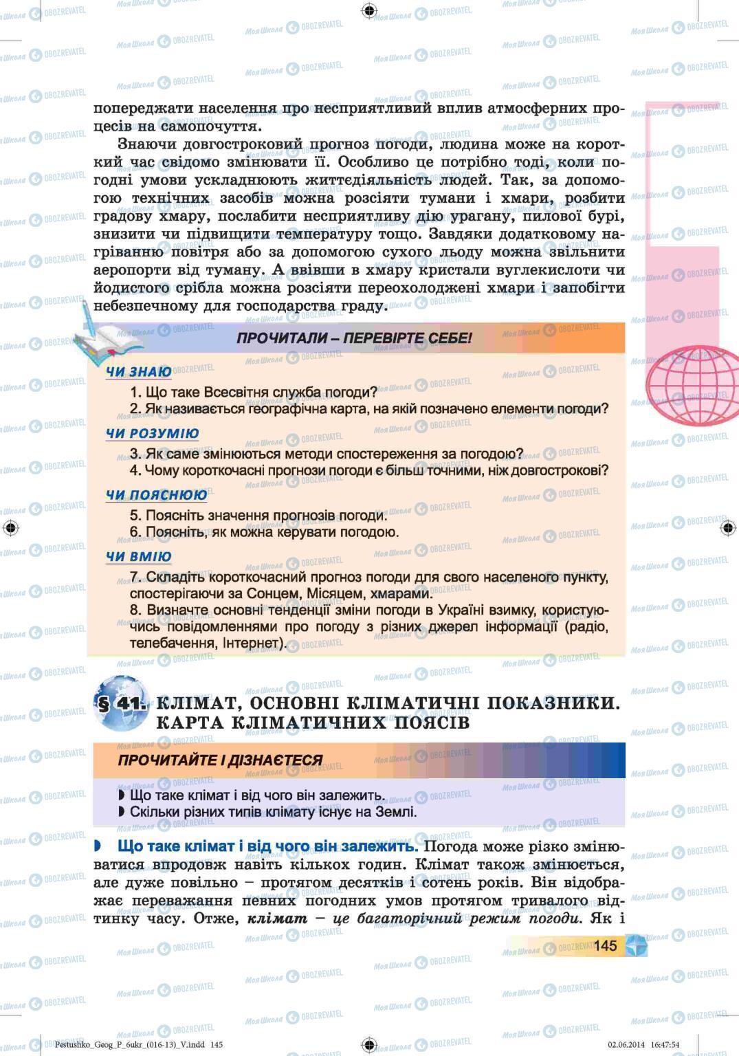 Учебники География 6 класс страница 145