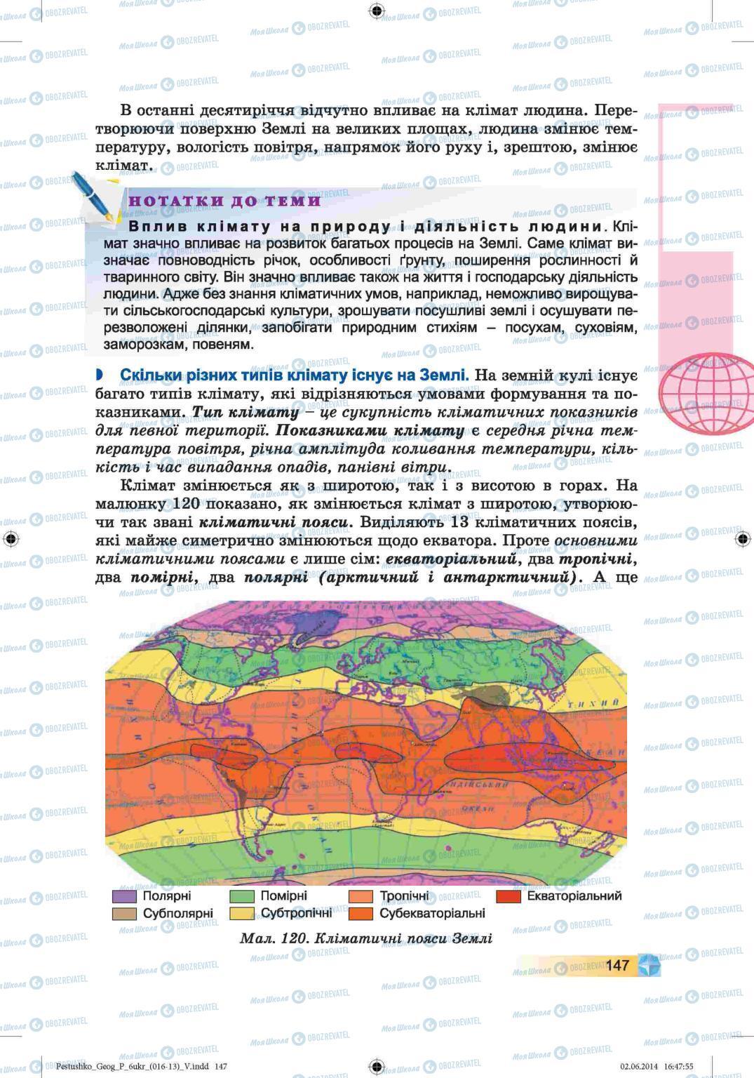Підручники Географія 6 клас сторінка 147