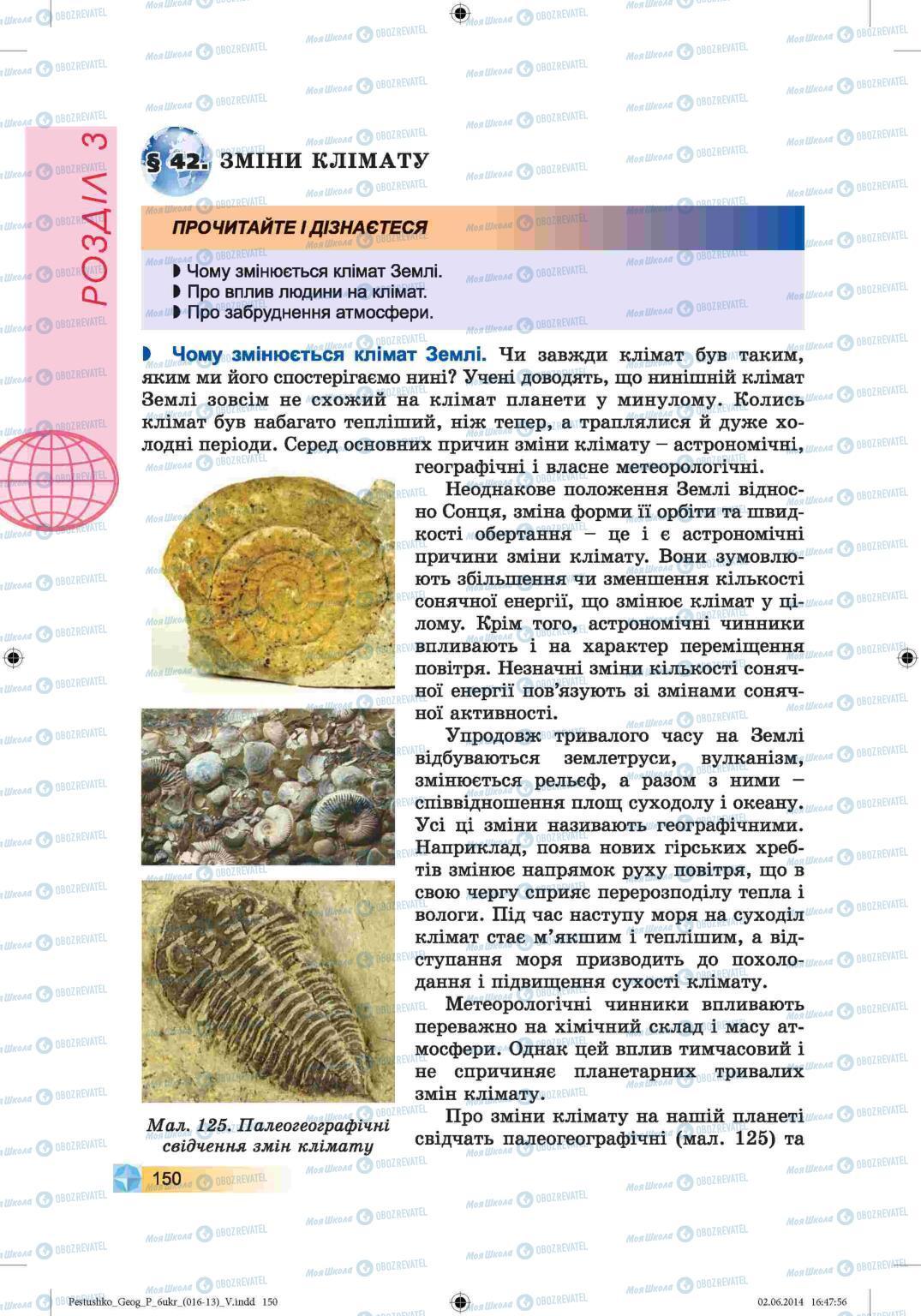 Учебники География 6 класс страница 150