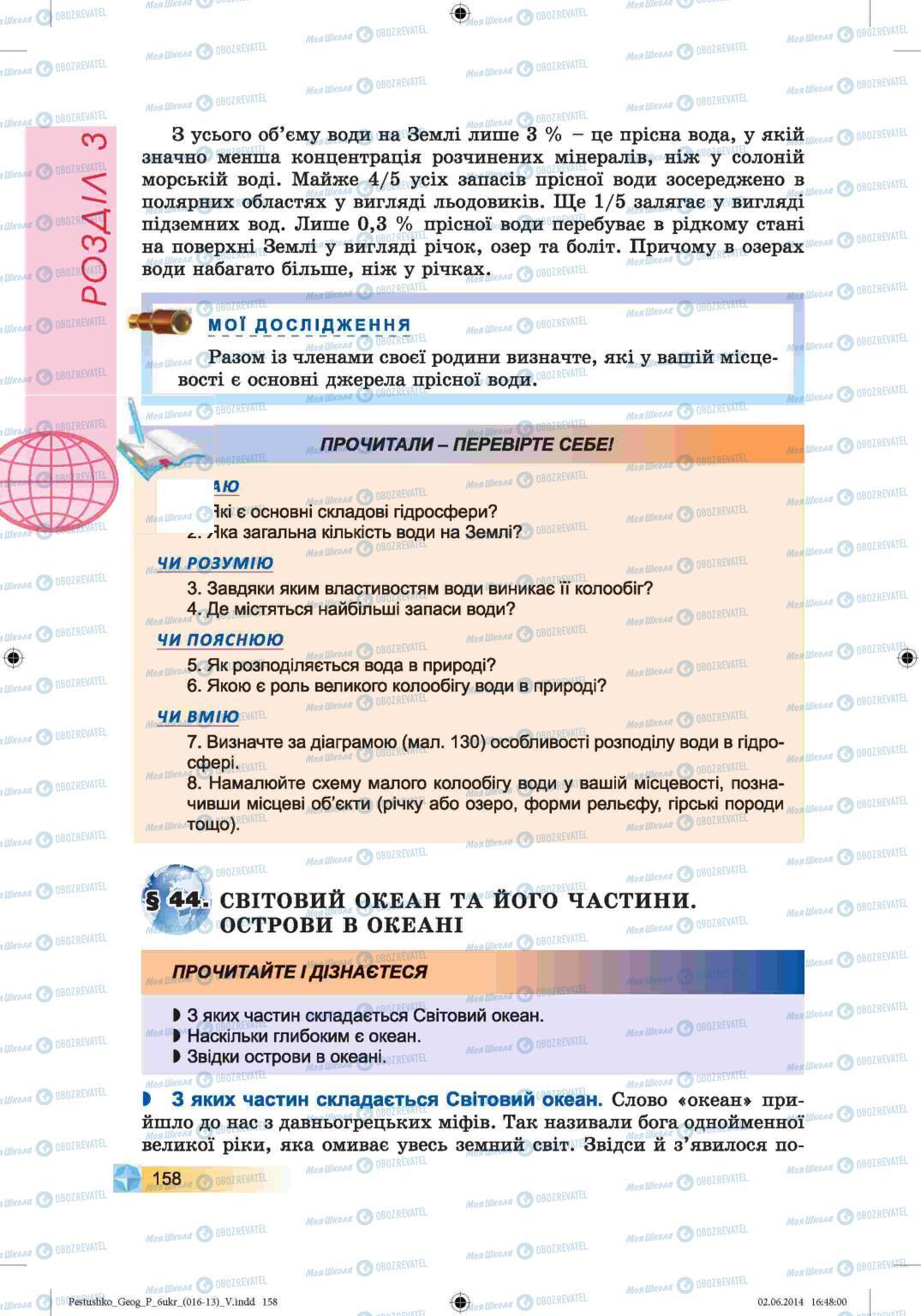 Учебники География 6 класс страница  158