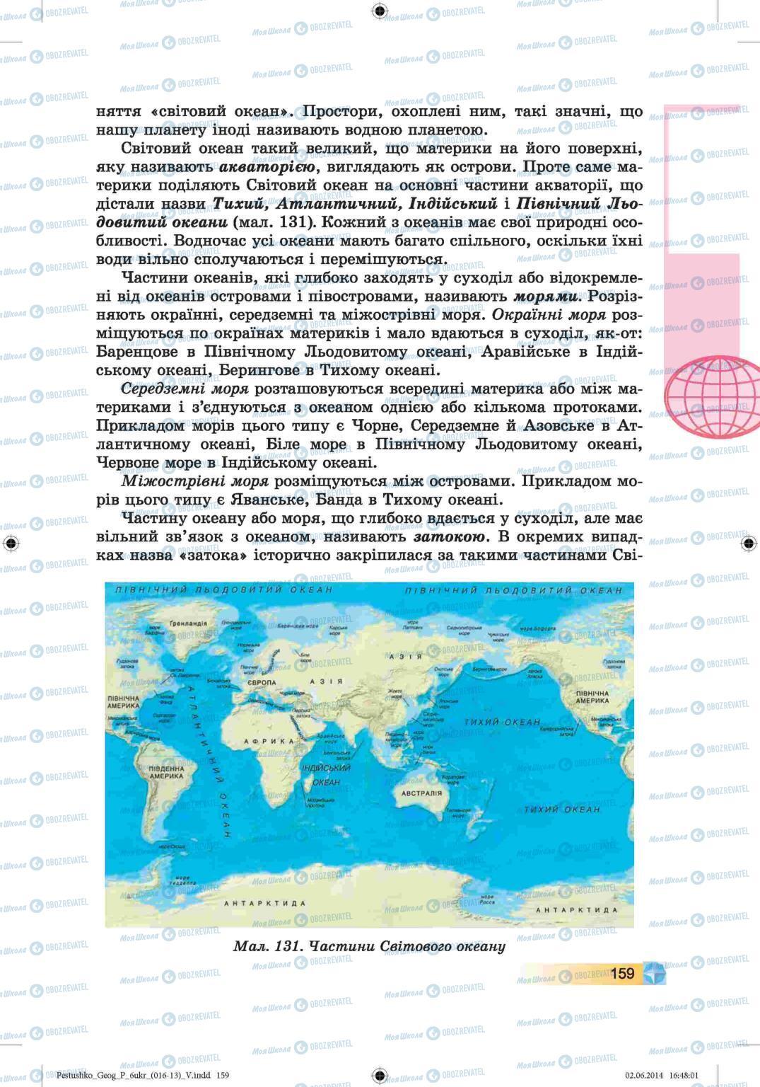 Учебники География 6 класс страница 159