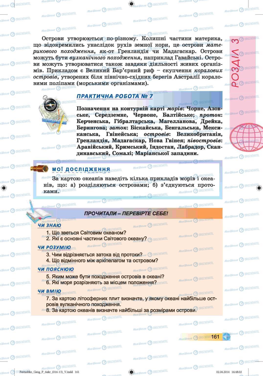 Учебники География 6 класс страница 161