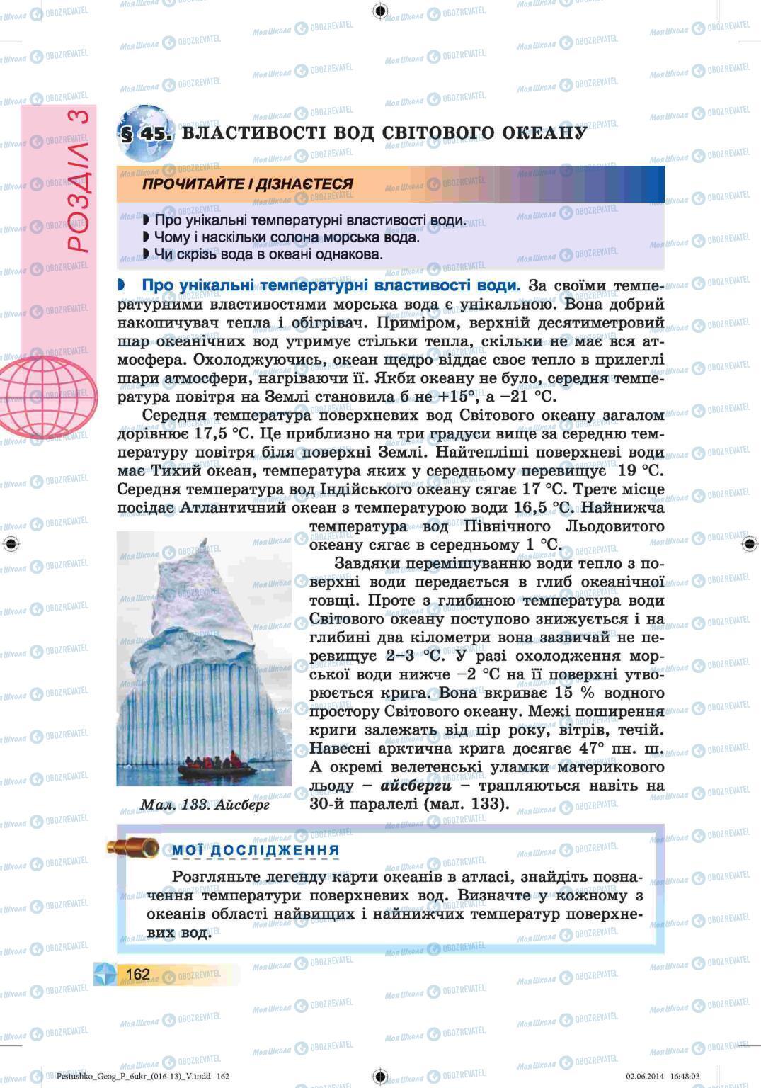Підручники Географія 6 клас сторінка 162