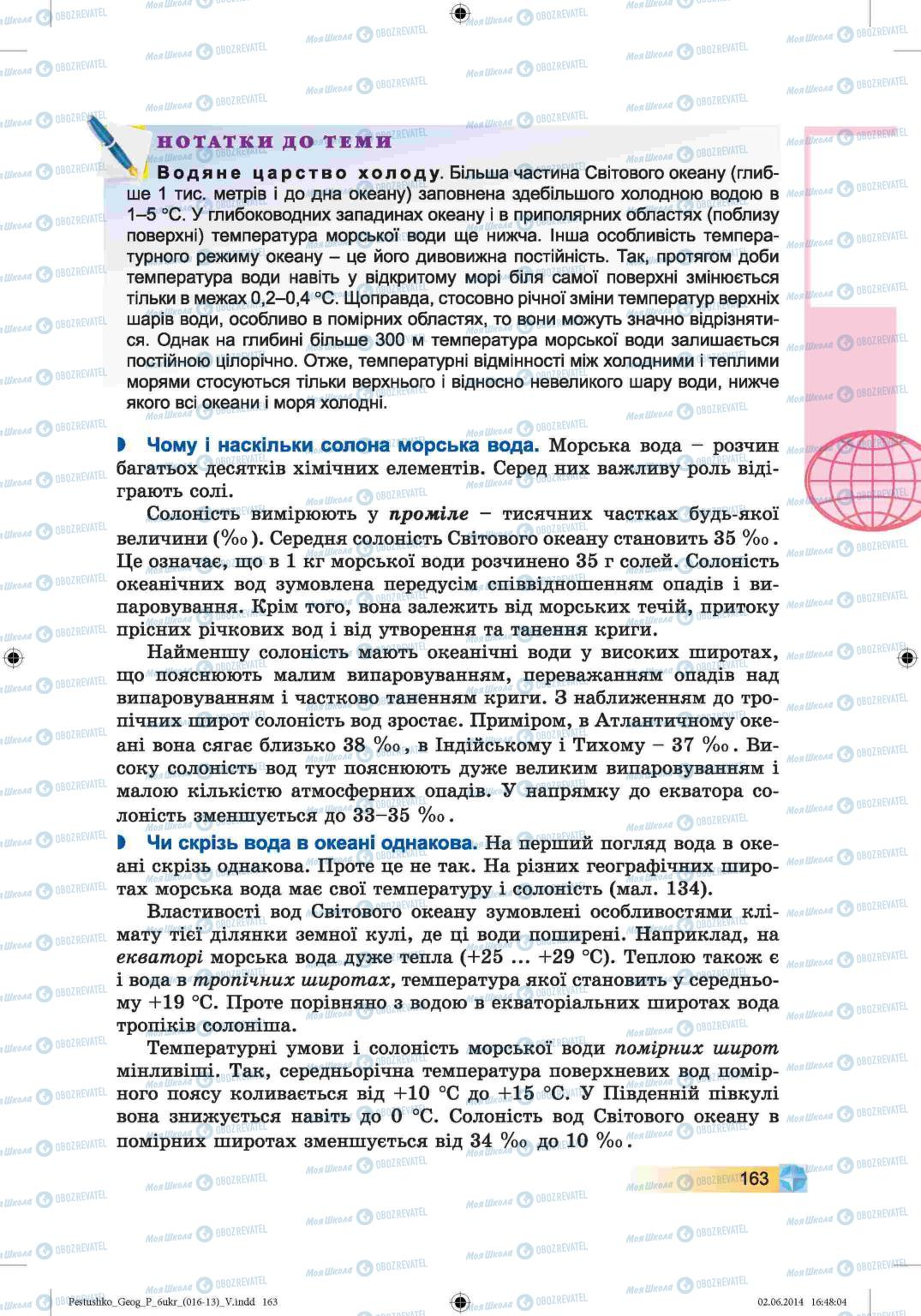 Підручники Географія 6 клас сторінка 163