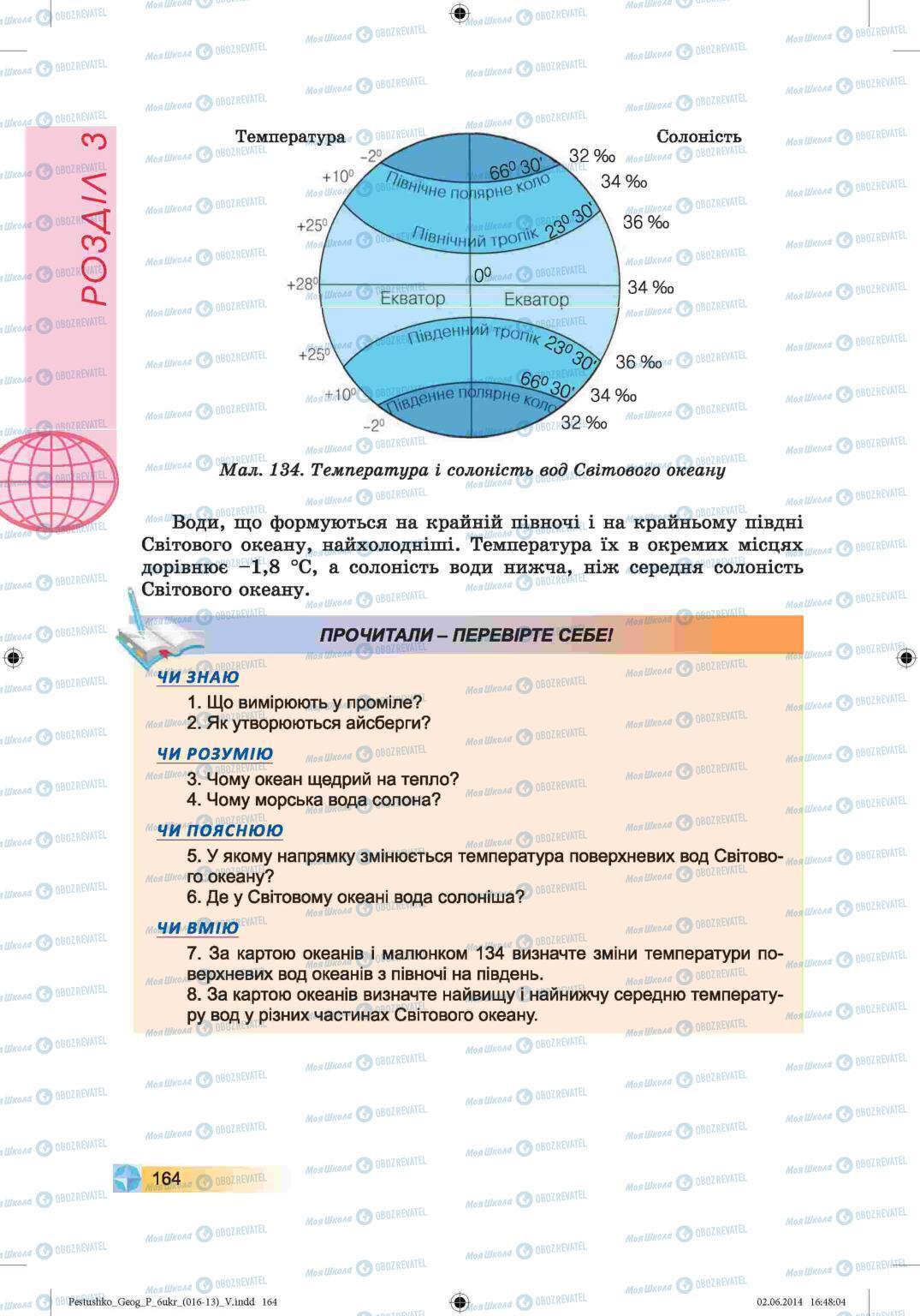 Підручники Географія 6 клас сторінка 164