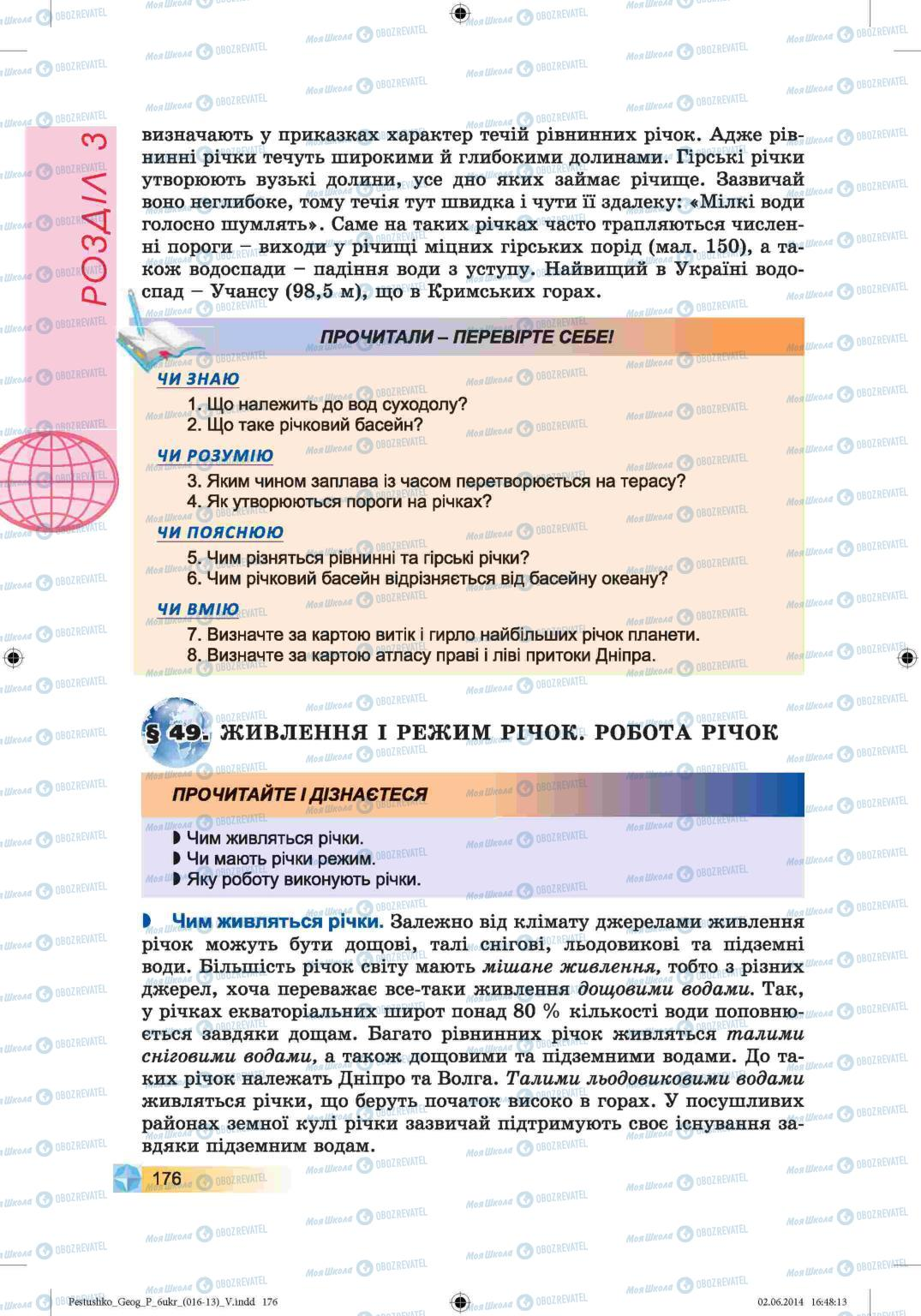 Учебники География 6 класс страница 176