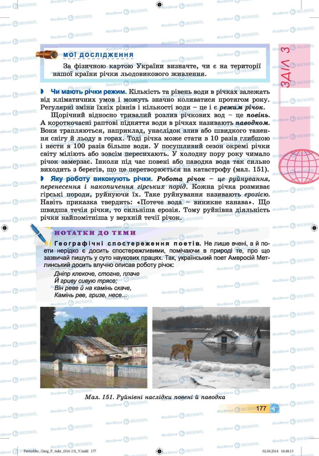 Учебники География 6 класс страница 177