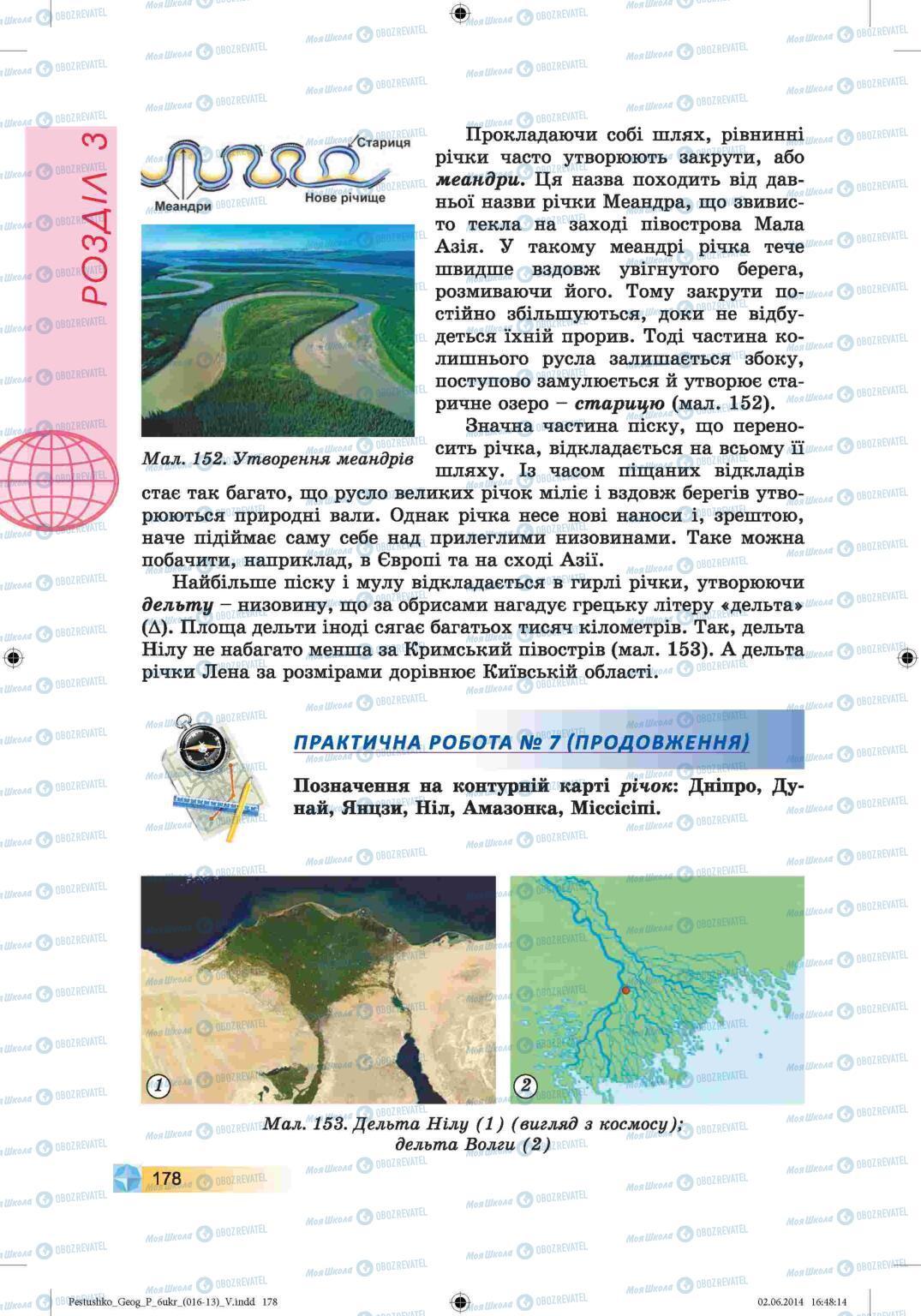 Учебники География 6 класс страница 178