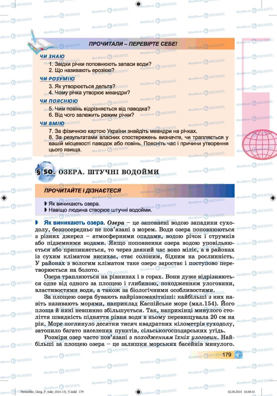 Учебники География 6 класс страница 179