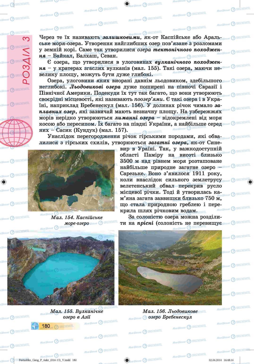 Учебники География 6 класс страница 180