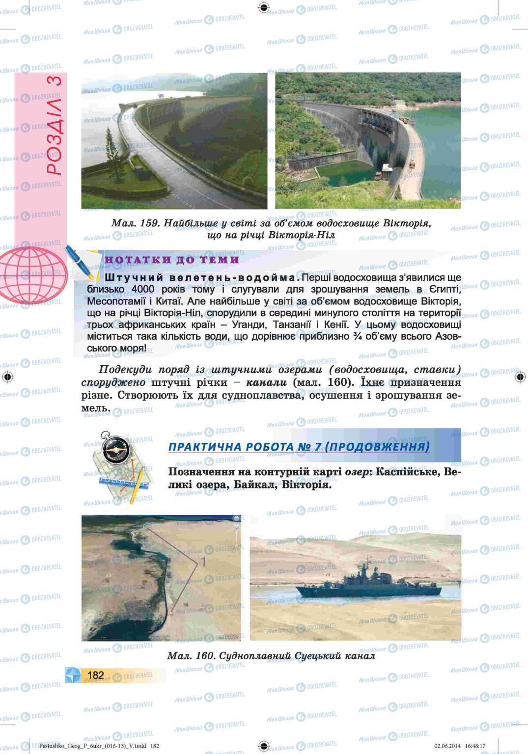 Підручники Географія 6 клас сторінка 182