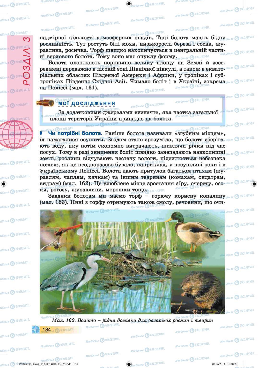 Підручники Географія 6 клас сторінка 184