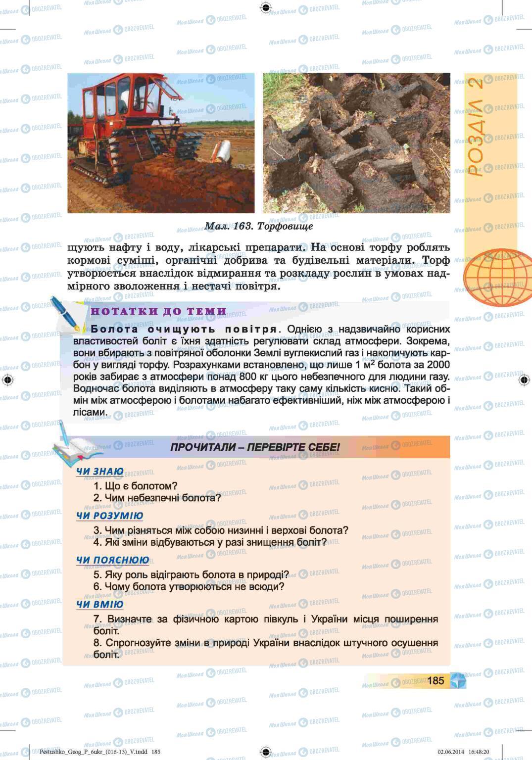 Підручники Географія 6 клас сторінка 185