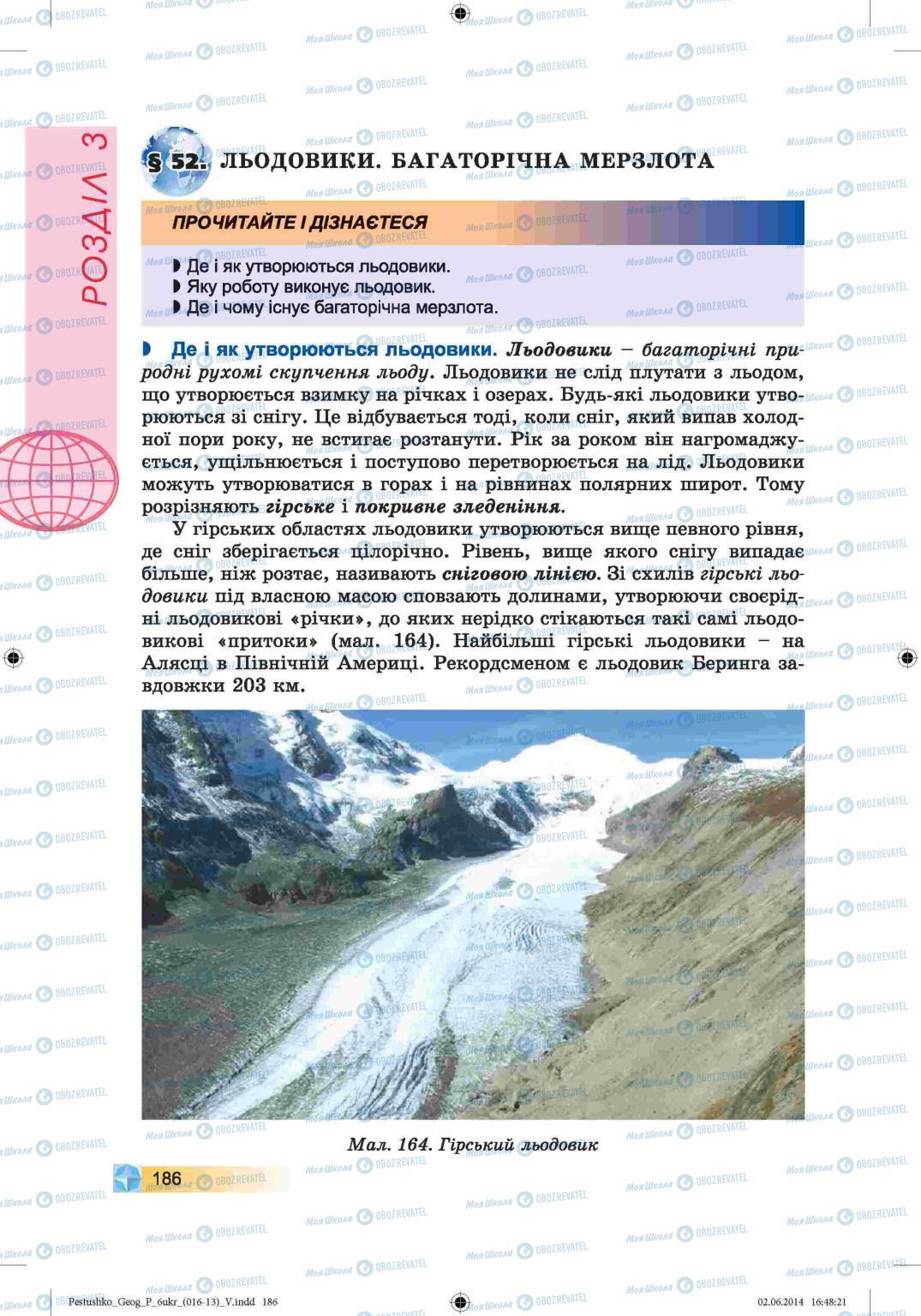 Підручники Географія 6 клас сторінка  186