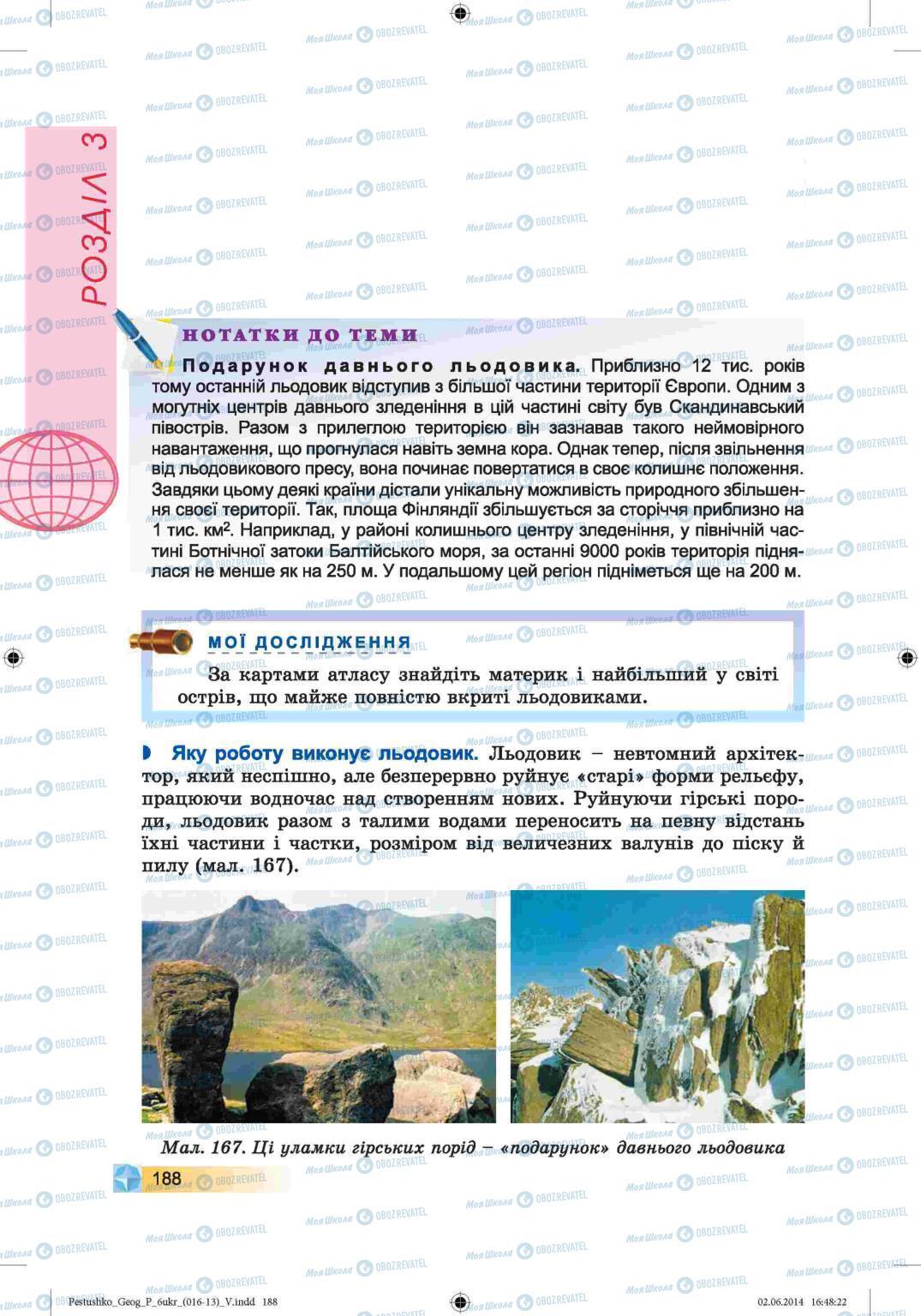 Учебники География 6 класс страница 188