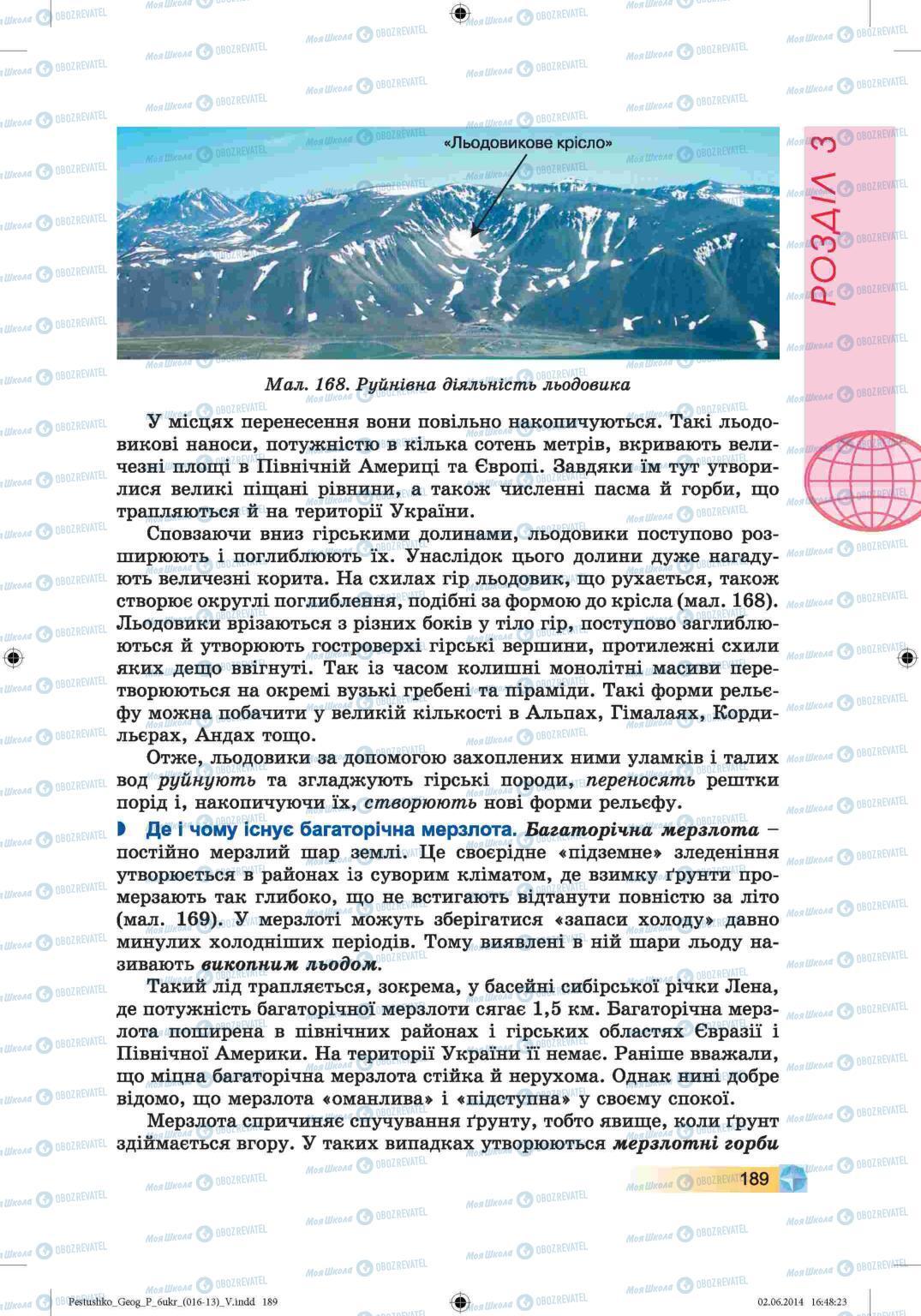 Учебники География 6 класс страница 189
