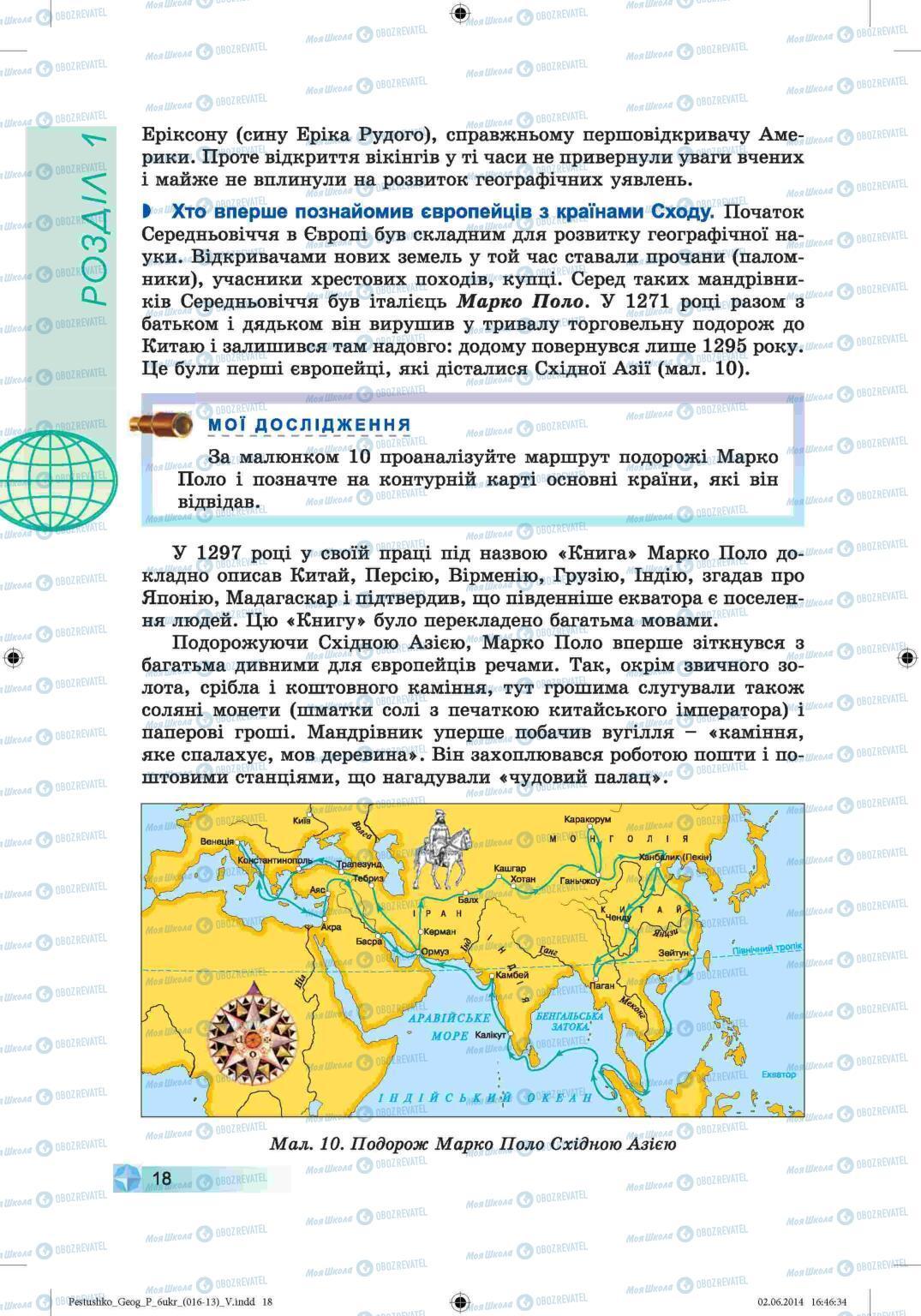 Підручники Географія 6 клас сторінка 18