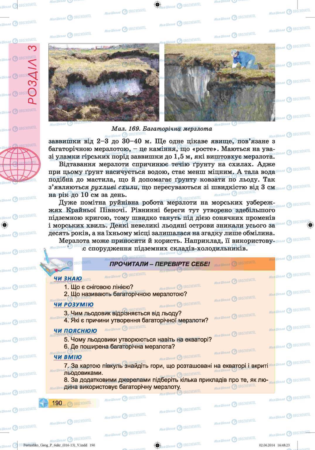 Підручники Географія 6 клас сторінка 190