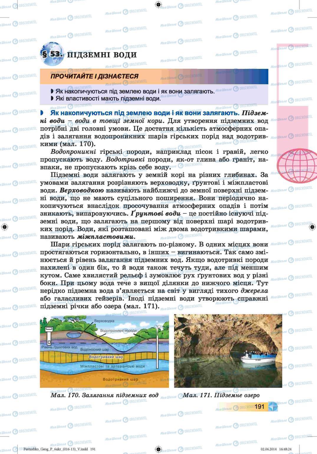 Учебники География 6 класс страница  191