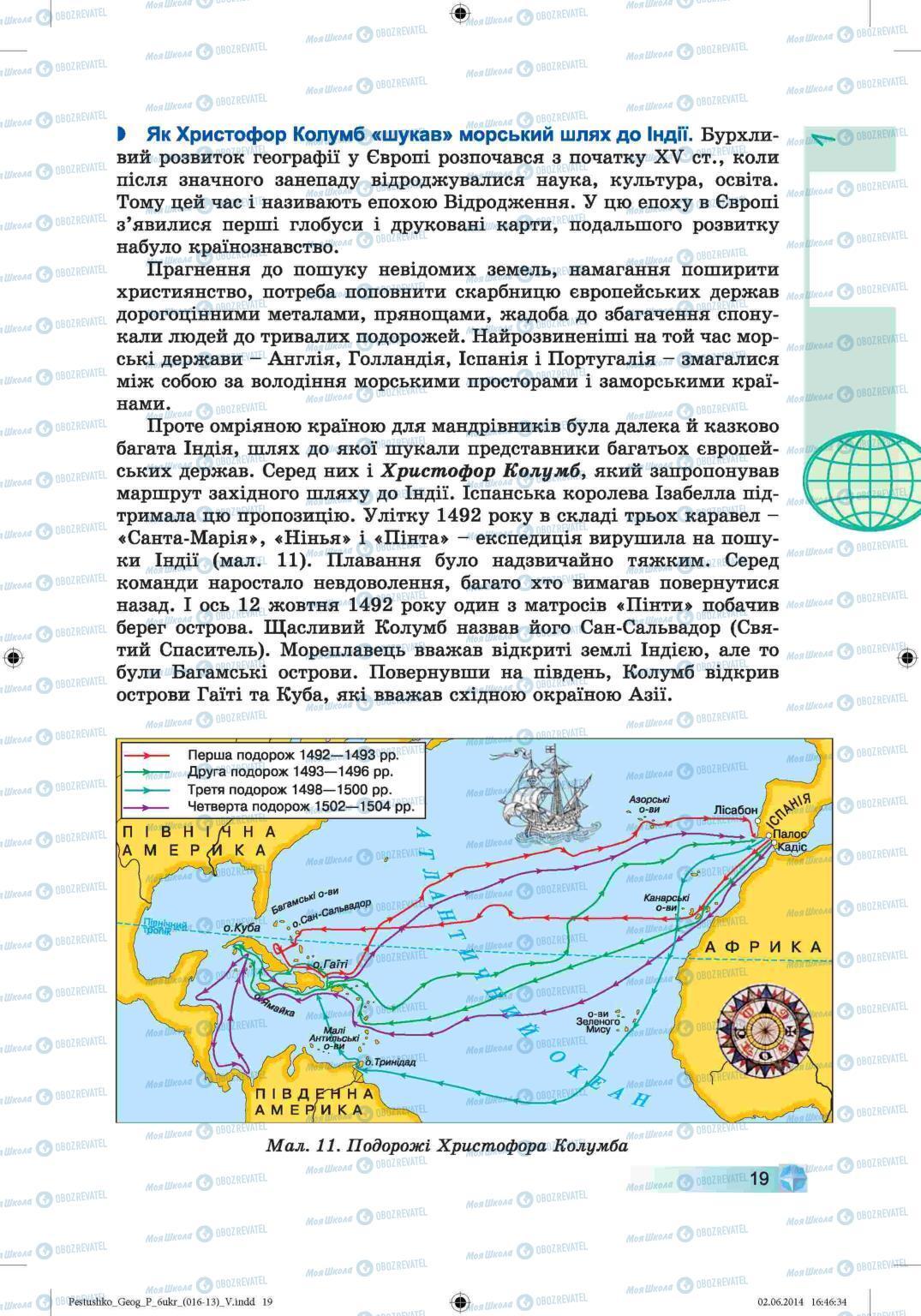 Підручники Географія 6 клас сторінка 19