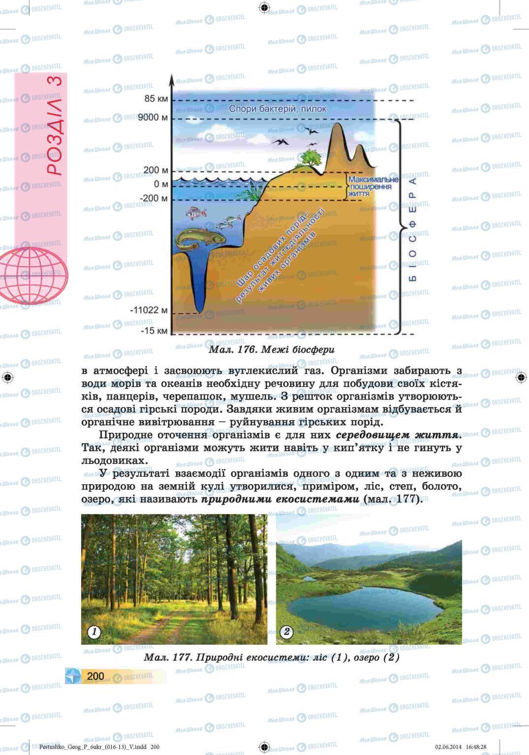 Підручники Географія 6 клас сторінка 200