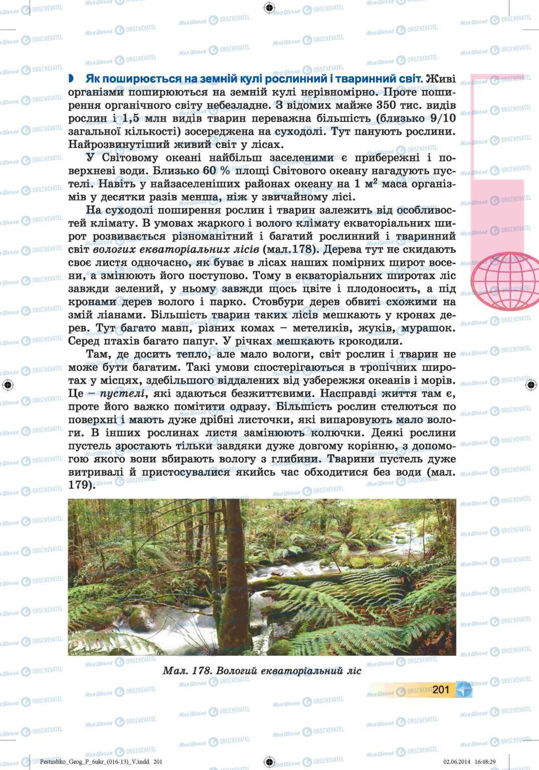Підручники Географія 6 клас сторінка 201