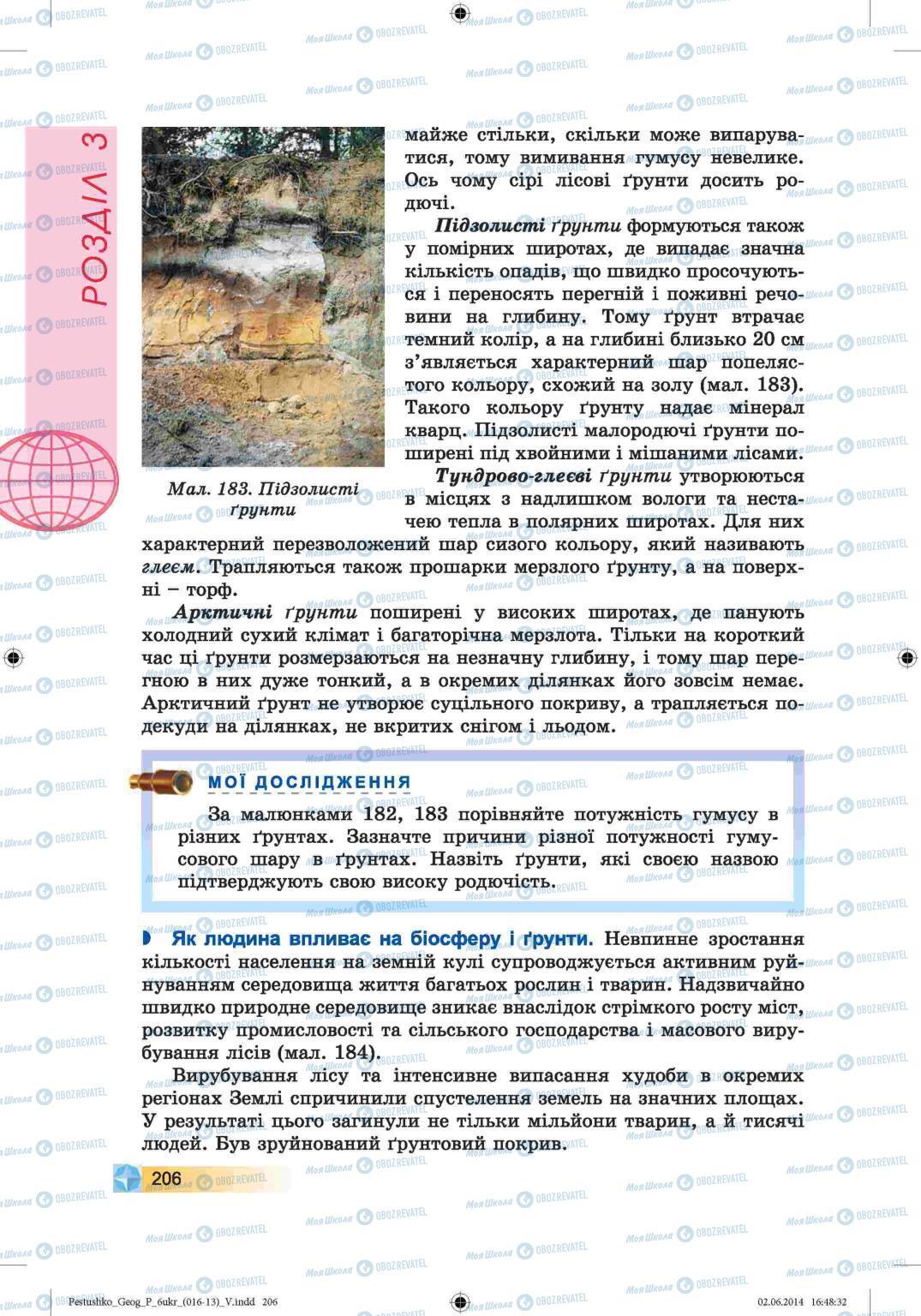 Підручники Географія 6 клас сторінка 206