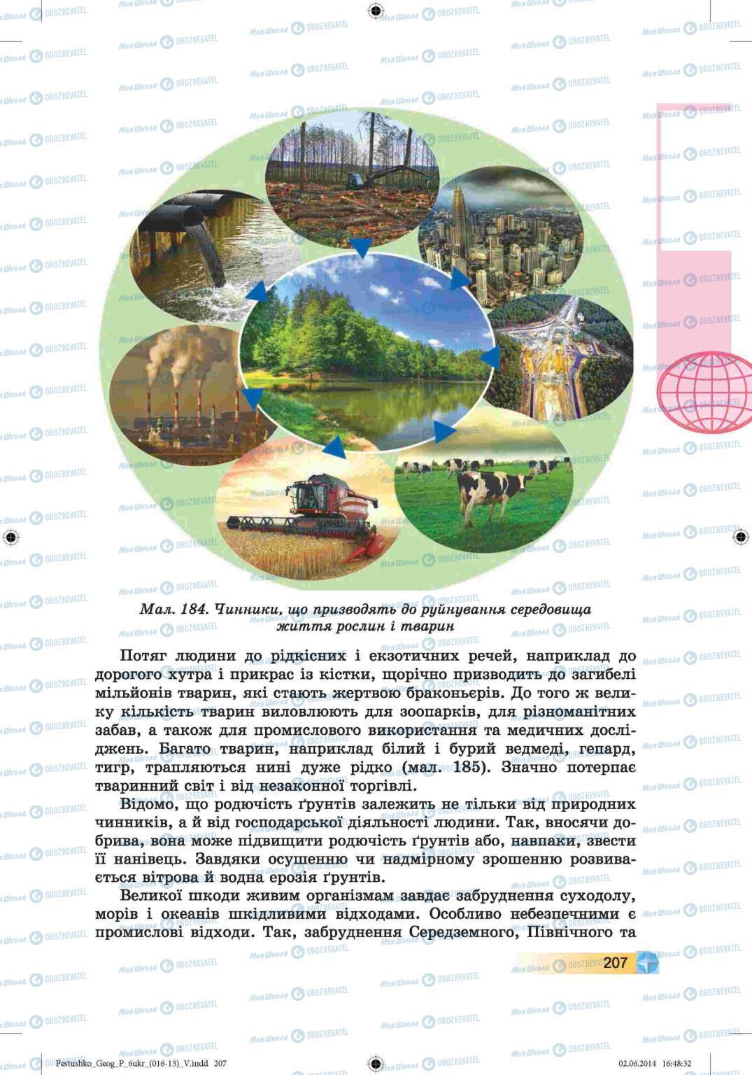 Підручники Географія 6 клас сторінка 207