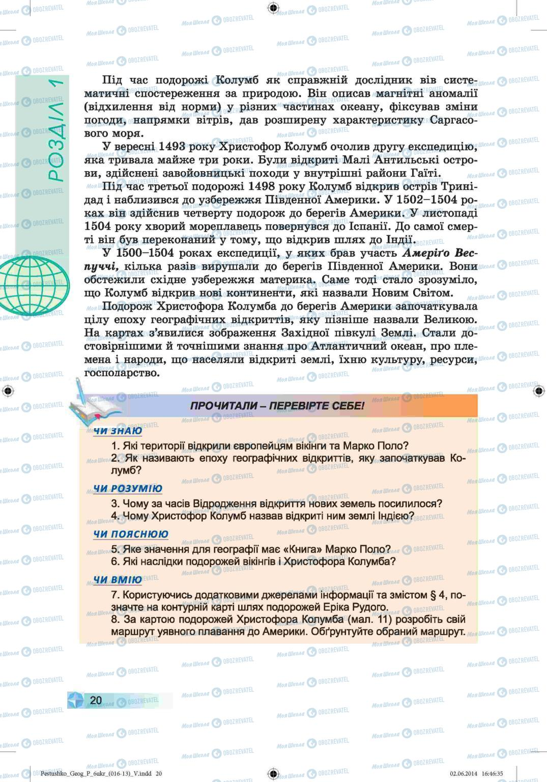 Учебники География 6 класс страница 20