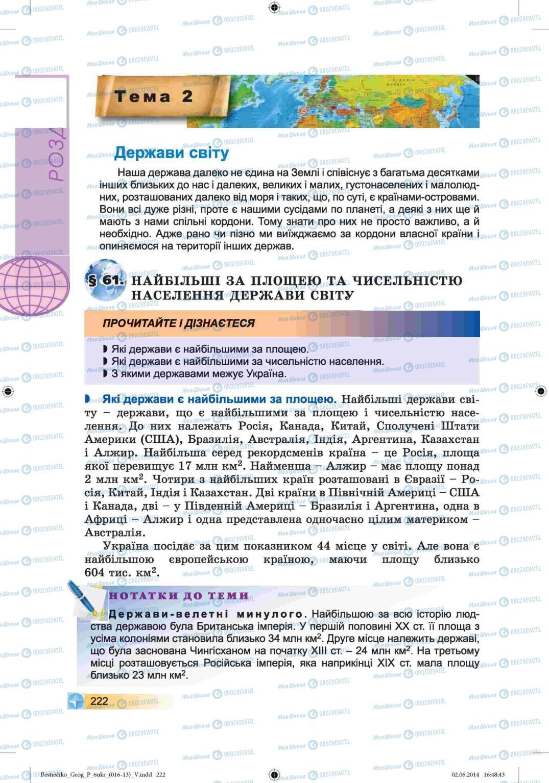 Учебники География 6 класс страница  222