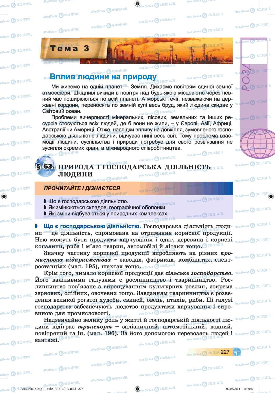 Підручники Географія 6 клас сторінка 227