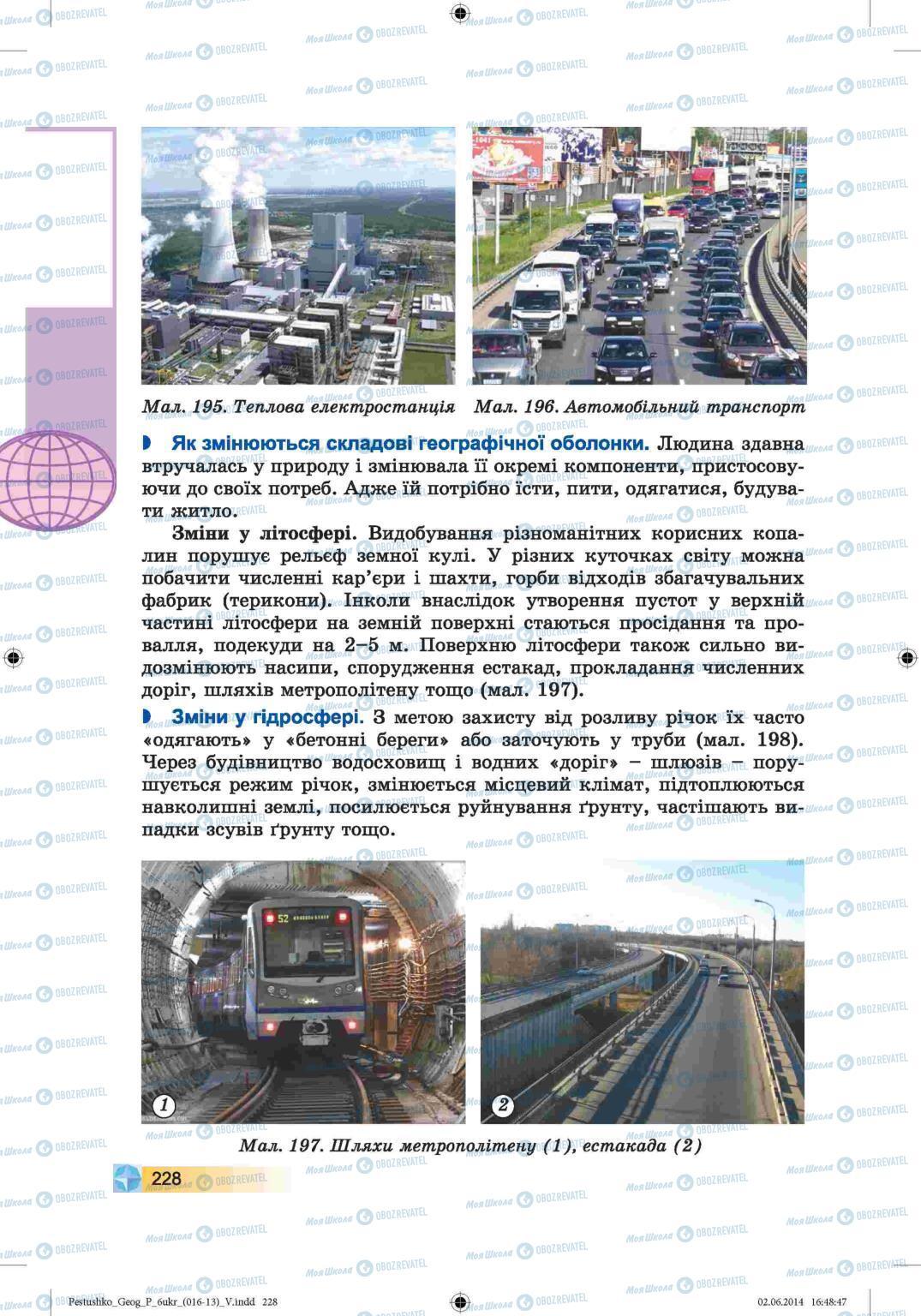 Підручники Географія 6 клас сторінка 228