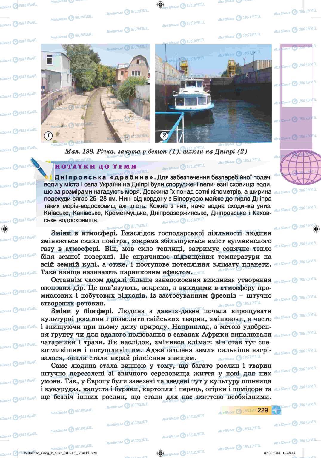Підручники Географія 6 клас сторінка 229