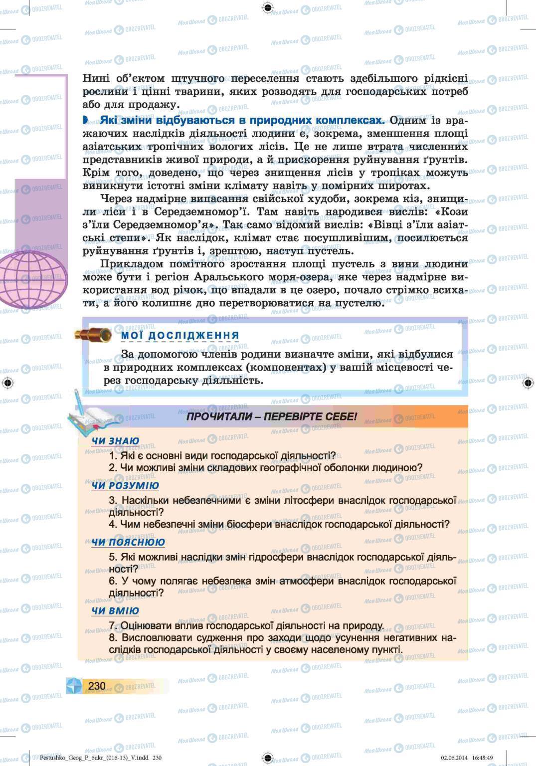 Учебники География 6 класс страница 230