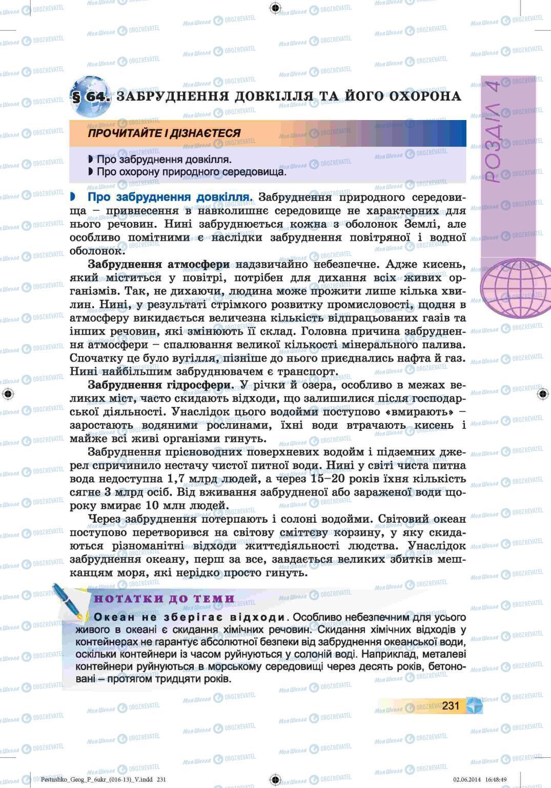Учебники География 6 класс страница 231