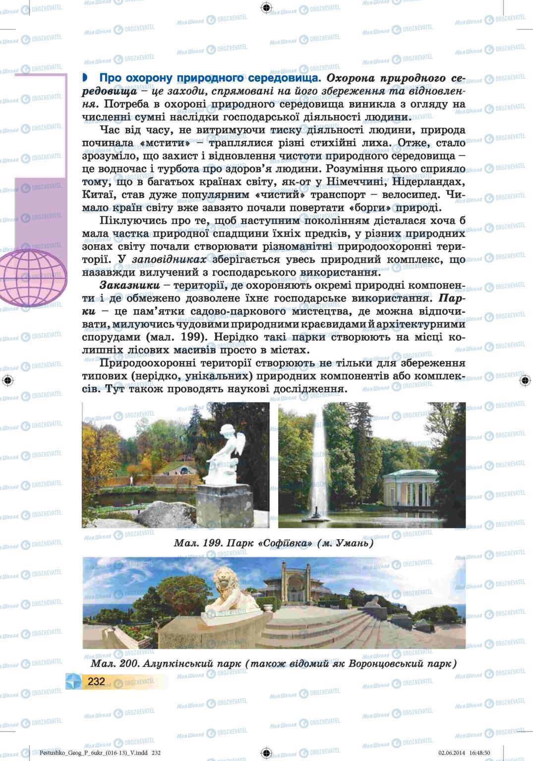 Учебники География 6 класс страница 232