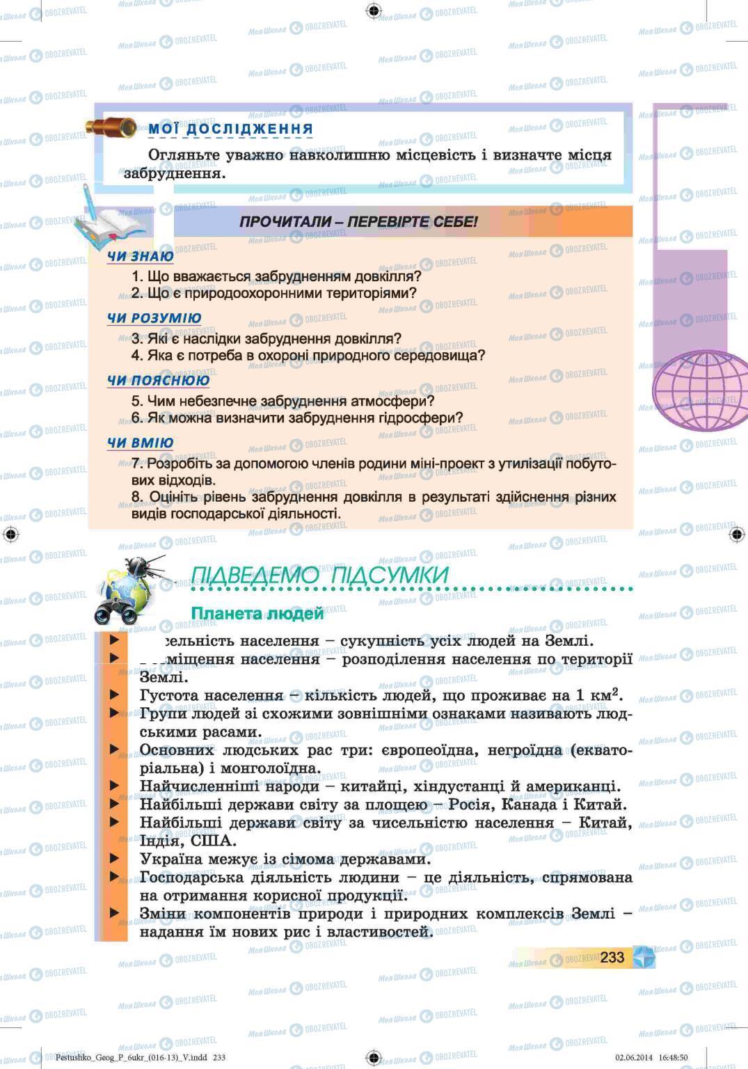 Учебники География 6 класс страница 233