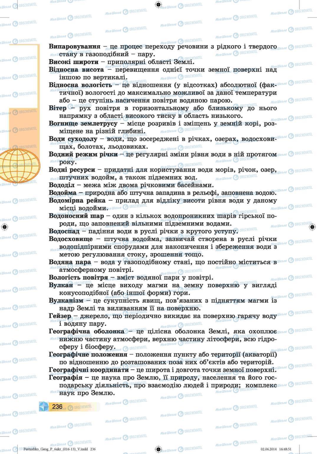 Учебники География 6 класс страница 236
